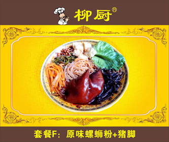 套餐F:原味螺蛳粉+猪脚