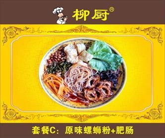 套餐C:原味螺蛳粉+肥肠