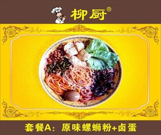 A套餐:原味螺蛳粉+卤蛋