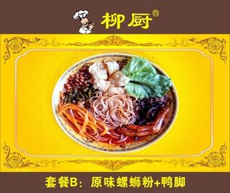 套餐B:原味螺蛳粉+鸭脚